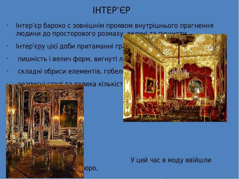 ІНТЕР'ЄР Інтер'єр бароко с зовнішнім проявом внутрішнього прагнення людини до...