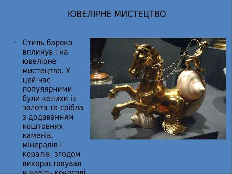 ЮВЕЛІРНЕ МИСТЕЦТВО Стиль бароко вплинув і на ювелірне мистецтво. У цей час по...