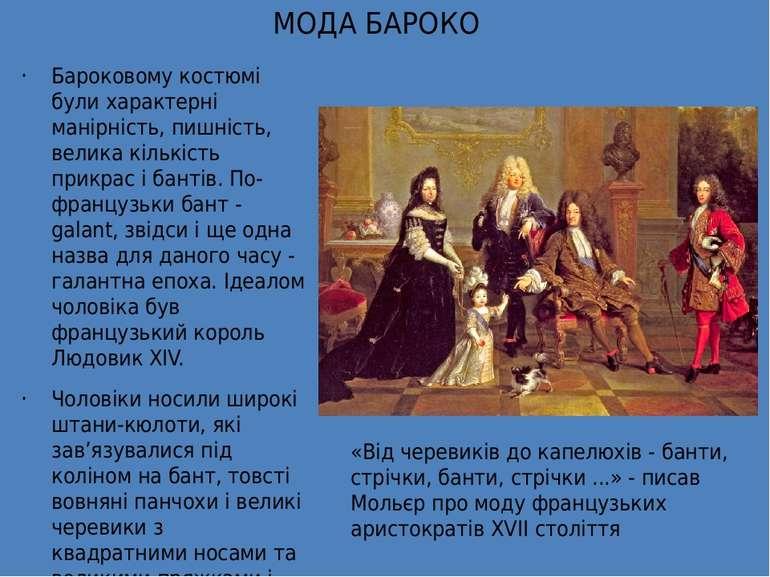 МОДА БАРОКО Бароковому костюмі були характерні манірність, пишність, велика к...