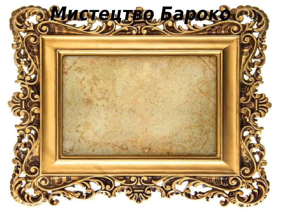 Мистецтво Бароко