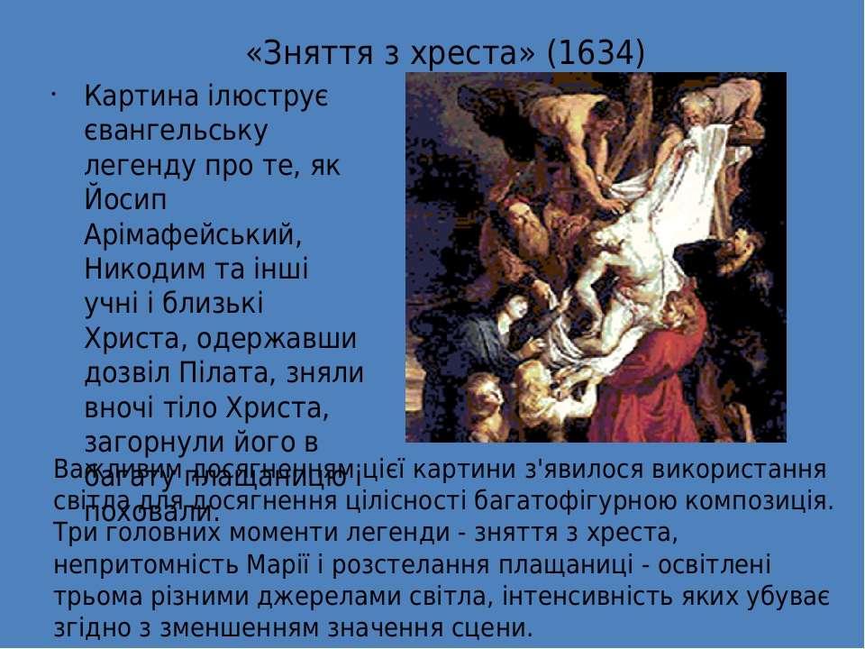 «Зняття з хреста» (1634) Важливим досягненням цієї картини з'явилося використ...