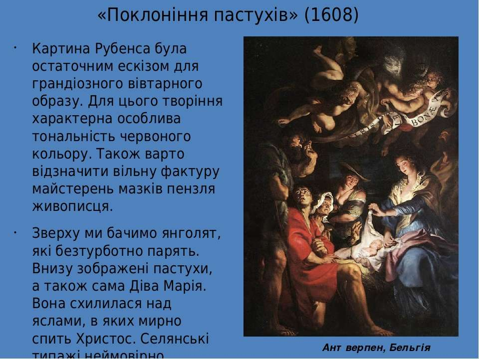 «Поклоніння пастухів» (1608) Картина Рубенса була остаточним ескізом для гран...