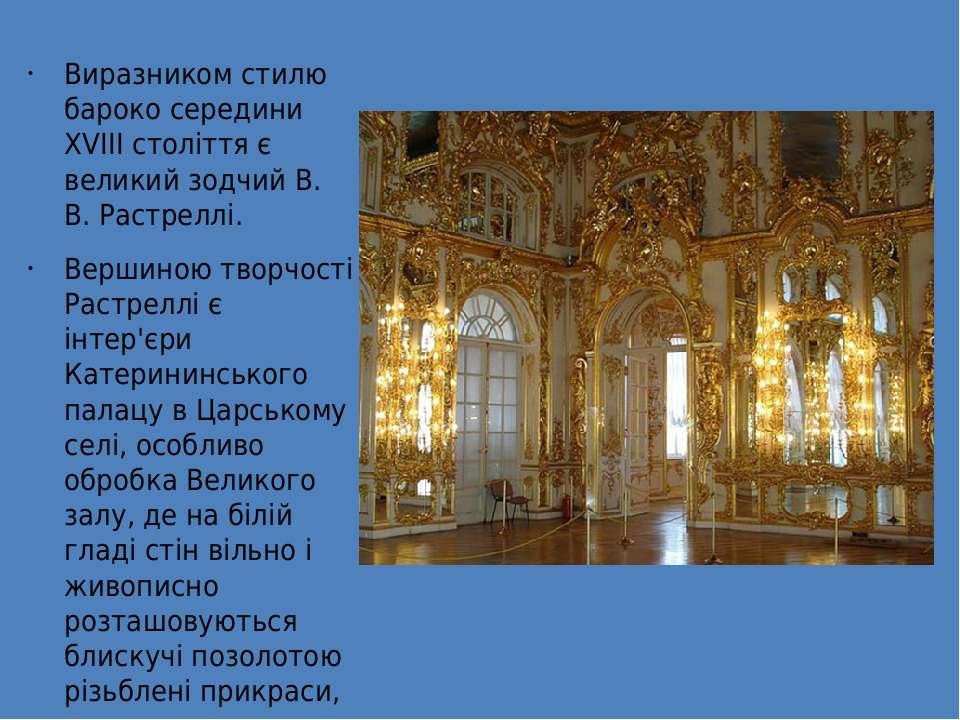 Виразником стилю бароко середини XVIII століття є великий зодчий В. В. Растре...