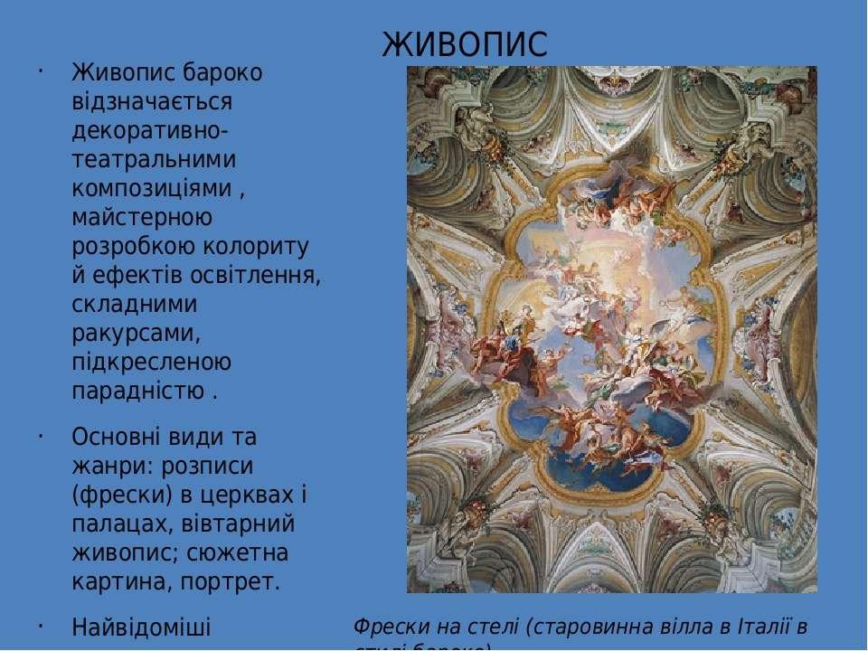 ЖИВОПИС Фрески на стелі (старовинна вілла в Італії в стилі бароко) Живопис ба...