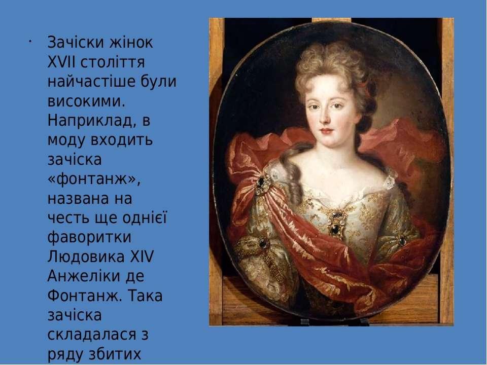 Портрет Анжеліки де Фонтанж пензля художника Анрі Пігайема Зачіски жінок XVII...
