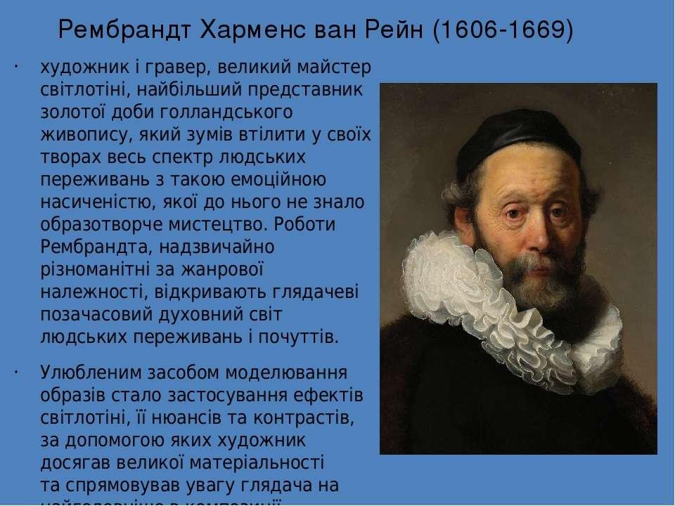 Рембрандт Харменс ван Рейн (1606-1669) художник і гравер, великий майстер сві...