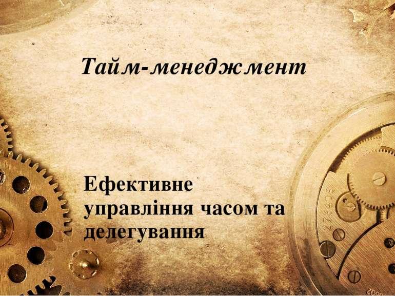 Тайм-менеджмент Ефективне управління часом та делегування