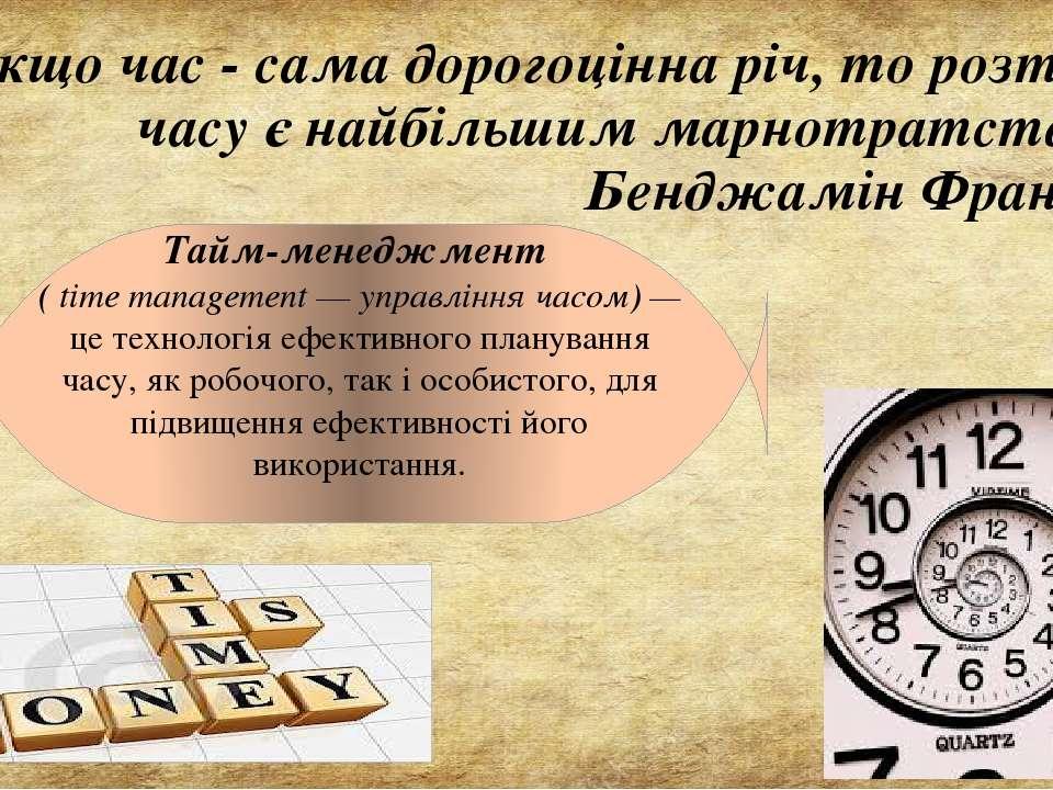 Тайм-менеджмент ( tіте тапаgетепt — управління часом) — це технологія ефектив...