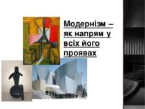 Модернізм – як напрям у всіх його проявах