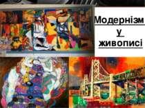 Модернізм у живописі