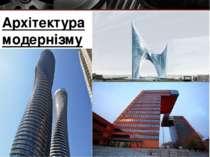 Архітектура модернізму