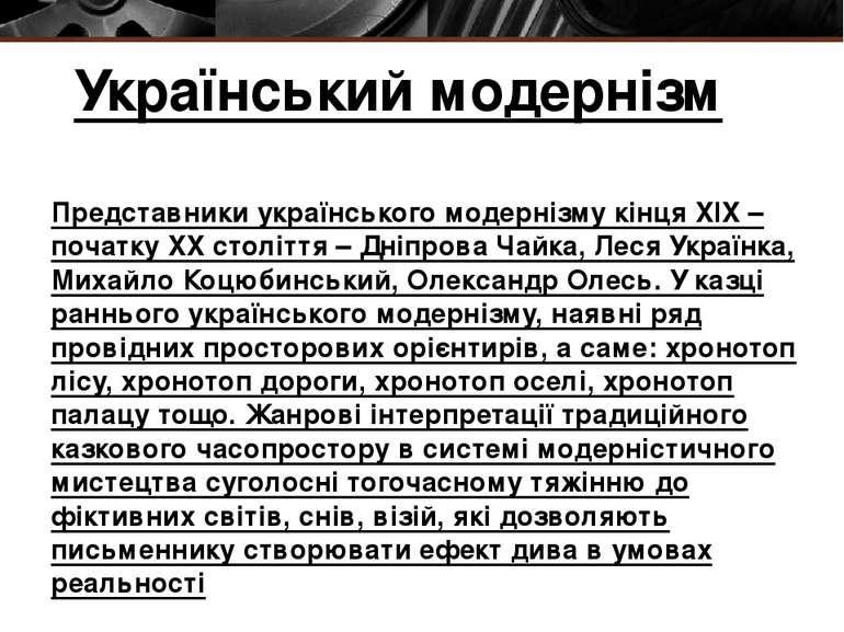 Український модернізм Представники українського модернізму кінця XIX – початк...
