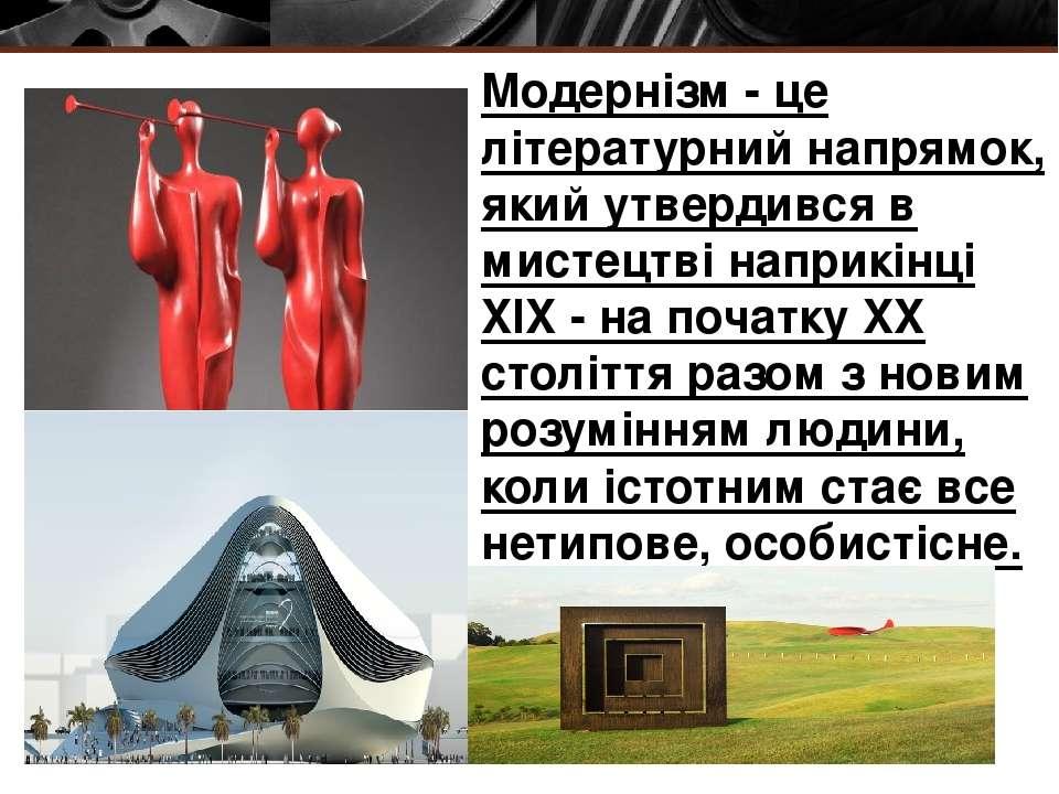 Модернізм - це літературний напрямок, який утвердився в мистецтві наприкінці ...