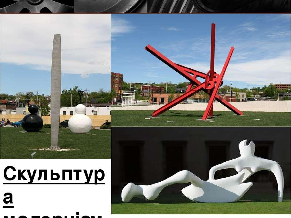 Скульптура модернізму