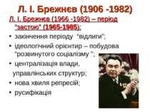 """Л. І. Брежнєв (1906 -1982) Л. І. Брежнєв (1966 -1982) – період """"застою"""" (1965..."""