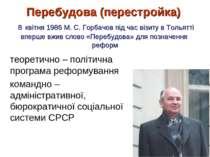 Перебудова (перестройка) 8 квітня 1986 М. С. Горбачов під час візиту в Тольят...
