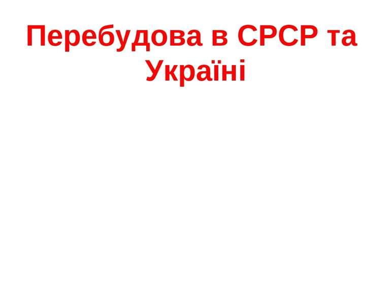 Перебудова в СРСР та Україні