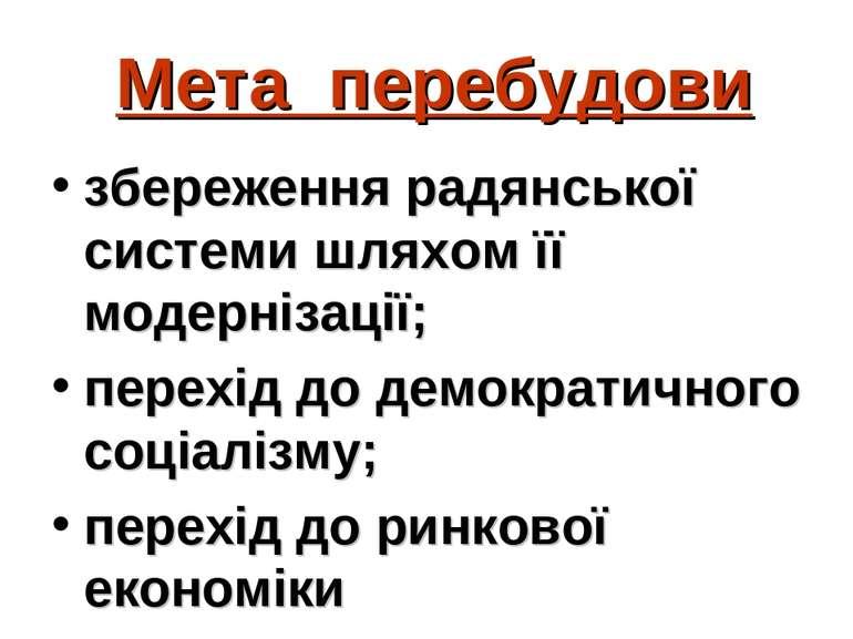 Мета перебудови збереження радянської системи шляхом її модернізації; перехід...