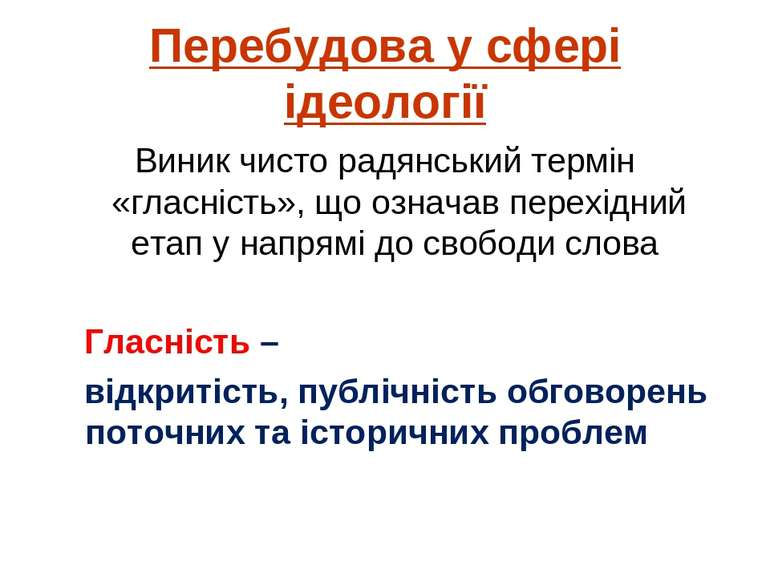 Перебудова у сфері ідеології Виник чисто радянський термін «гласність», що оз...