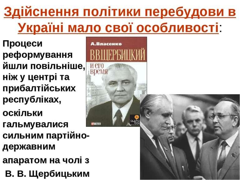 Здійснення політики перебудови в Україні мало свої особливості: Процеси рефор...