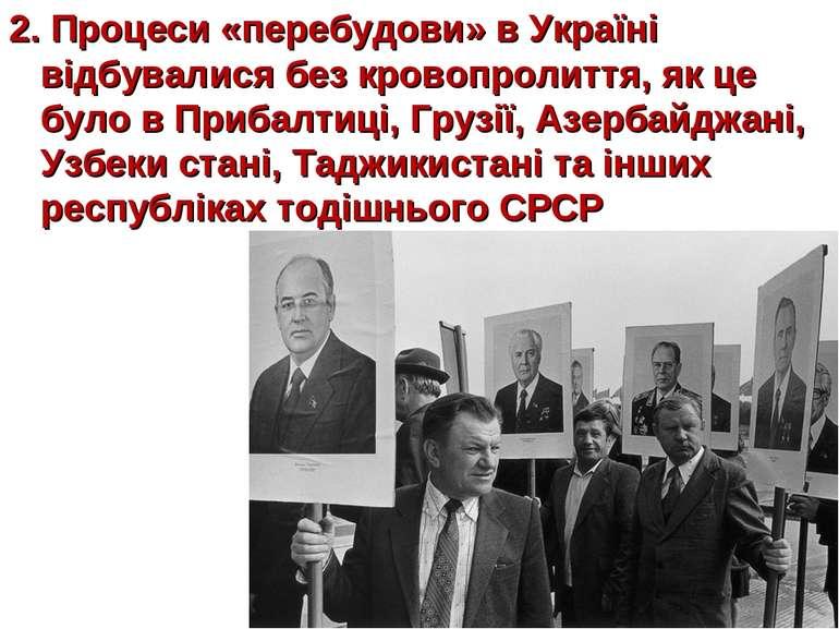 2. Процеси «перебудови» в Україні відбувалися без кровопролиття, як це було в...