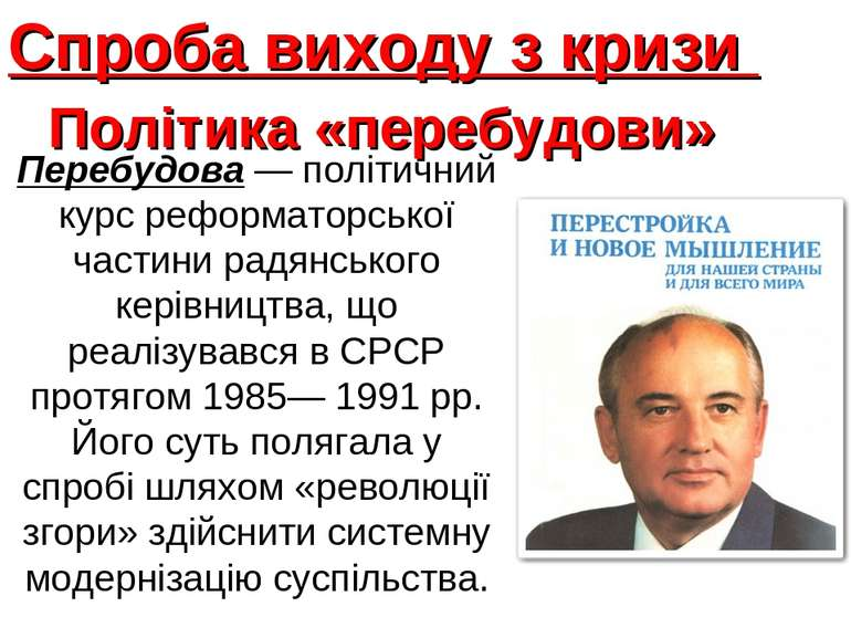 Перебудова — політичний курс реформаторської частини радянського керівництва,...