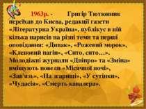 1963р. - Григір Тютюнник переїхав до Києва, редакції газети «Літературна Укра...