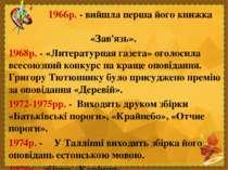 1966р. - вийшла перша його книжка «Зав'язь». 1968р. - «Литературная газета» о...
