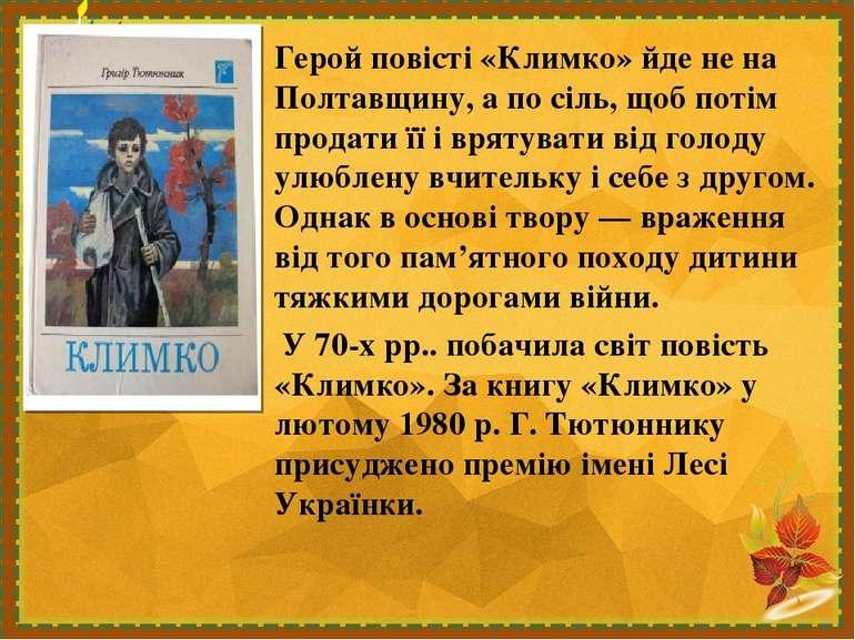 Герой повісті «Климко» йде не на Полтавщину, а по сіль, щоб потім продати її ...