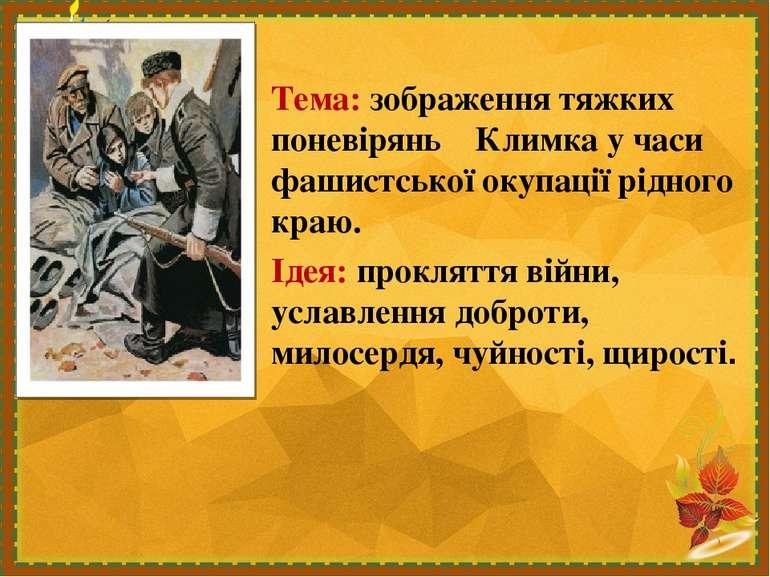 Тема: зображення тяжких поневірянь Климка у часи фашистської окупації рідного...