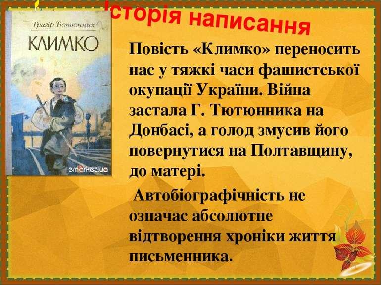 Історія написання Повість «Климко» переносить нас у тяжкі часи фашистської ок...