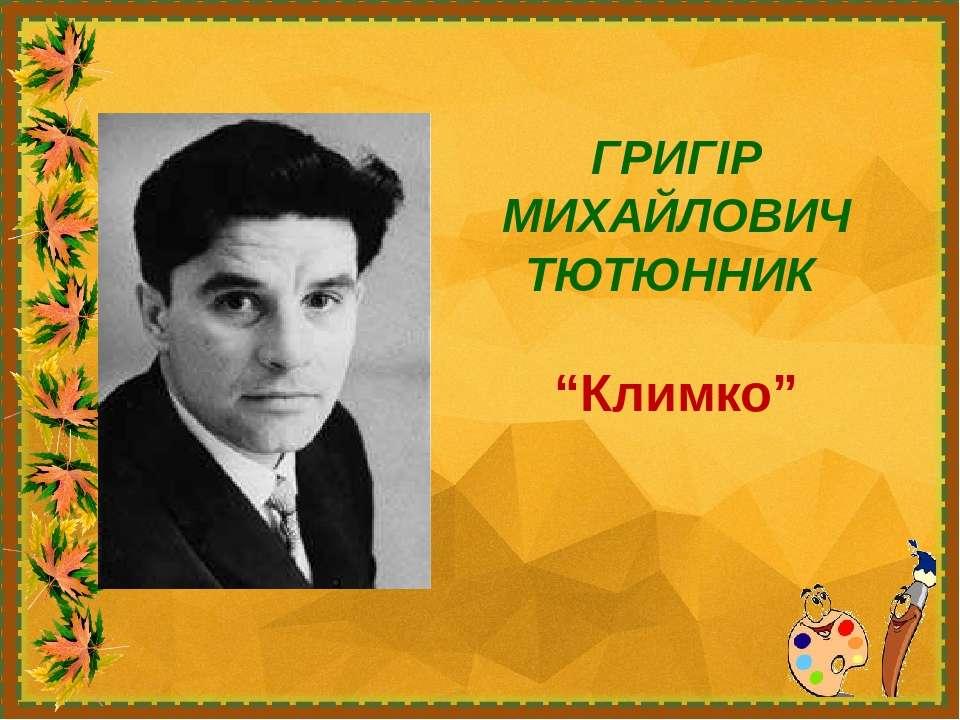 """ГРИГІР МИХАЙЛОВИЧ ТЮТЮННИК """"Климко"""""""