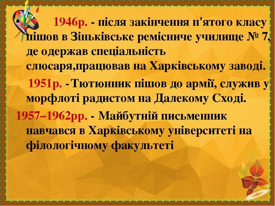 1946р. - після закінчення п'ятого класу пішов в Зіньківське ремісниче училище...