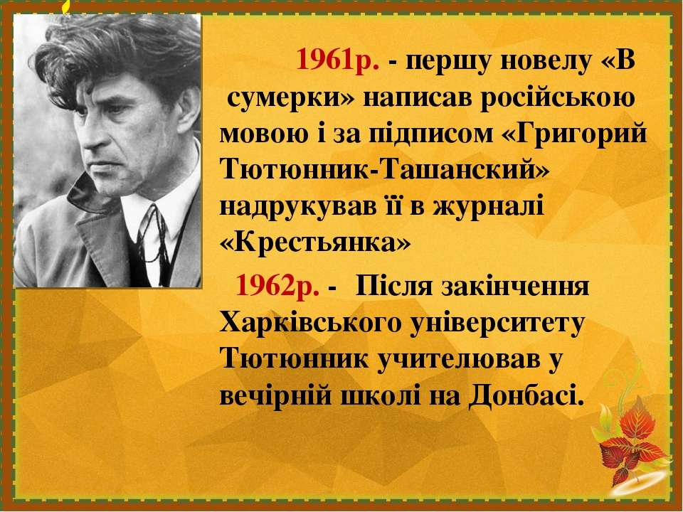 1961р. - першу новелу «В сумерки» написав російською мовою і за підписом «Гри...