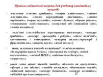 Прийоми педагогічної техніки для розвитку когнітивних процесів: мислення («мі...