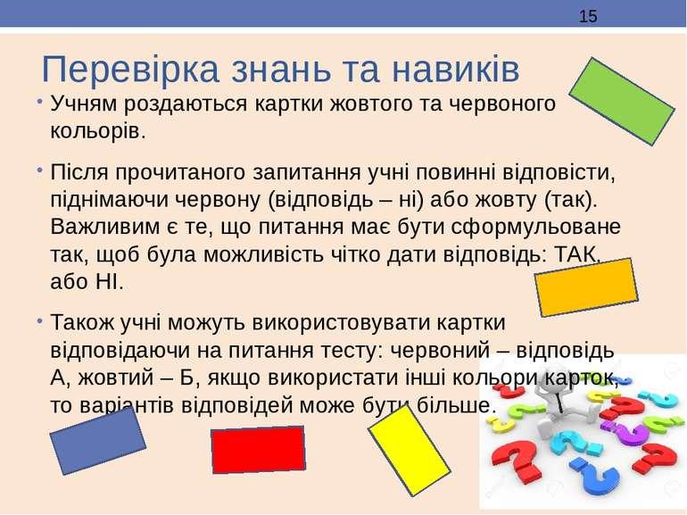 Перевірка знань та навиків Учням роздаються картки жовтого та червоного кольо...