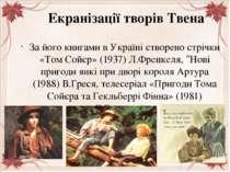 Екранізації творів Твена За його книгами в Україні створено стрічки «Том Сойє...