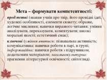Мета – формувати компетентності: предметні (знання учнів про твір, його прові...