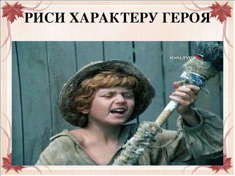 РИСИ ХАРАКТЕРУ ГЕРОЯ