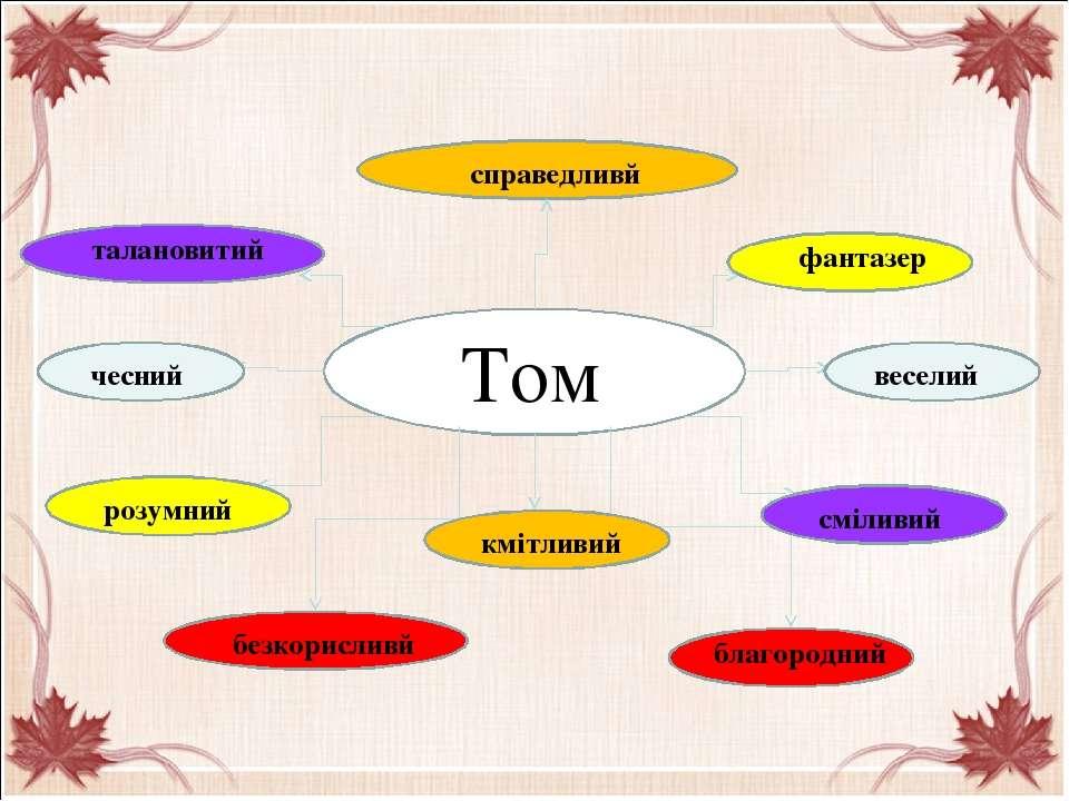 Том чесний веселий справедливй безкорисливй благородний кмітливий розумний см...