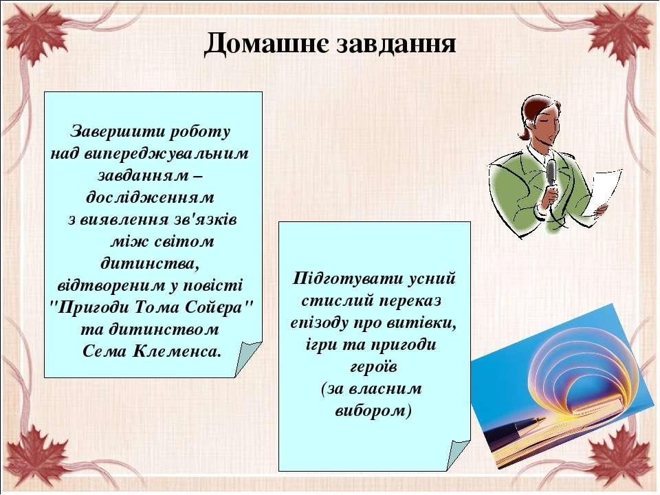 Домашнє завдання Завершити роботу над випереджувальним завданням – дослідженн...
