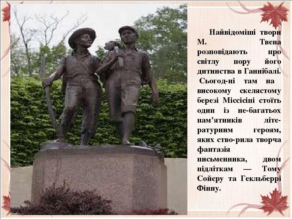 Найвідоміші твори М. Твена розповідають про світлу пору його дитинства в Ганн...
