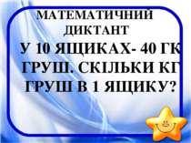МАТЕМАТИЧНИЙ ДИКТАНТ У 10 ЯЩИКАХ- 40 ГК ГРУШ. СКІЛЬКИ КГ ГРУШ В 1 ЯЩИКУ?