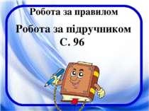 Робота за правилом Робота за підручником С. 96
