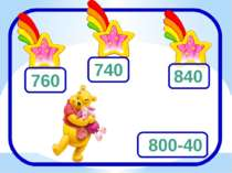 800-40 740 760 840