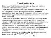 Хвилі де Бройля Формулу де Бройля можна застосувати до будь-якої частинки нез...