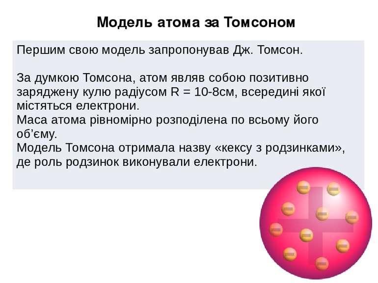 Модель атома за Томсоном Першимсвою модельзапропонувавДж. Томсон. ЗадумкоюТом...