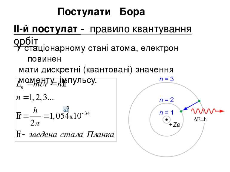 У стаціонарному стані атома, електрон повинен мати дискретні (квантовані) зна...