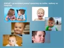ЕМОЦІЇ – це миттєві реакції організму на подію, людину чи тварину