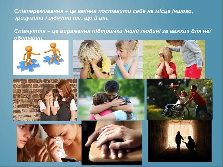Співпереживання – це вміння поставити себе на місце іншого, зрозуміти і відчу...